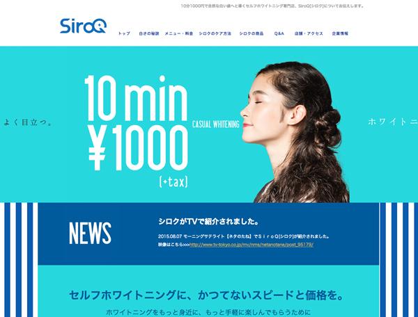 【新宿・吉祥寺・赤羽・町田】SiroQ[シロク] キャンペーン情報