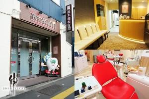 髙木歯科医院