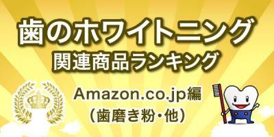 Amazon ホワイトニング商品ランキング(歯磨き粉・他)
