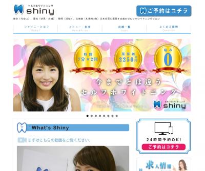 【代官山】セルフホワイトニングShiny(シャイニー) キャンペーン情報