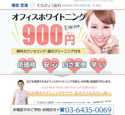 【都内最安!!】ホワイトニング20本900円のキャンペーン情報