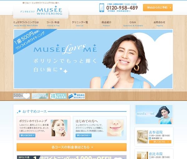 ミュゼホワイトニング 11(いい)8(歯)の日特別キャンペーン情報