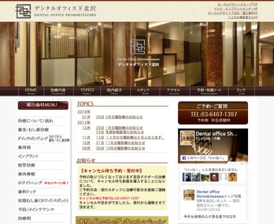 【下北沢】デンタルオフィス下北沢 キャンペーン情報
