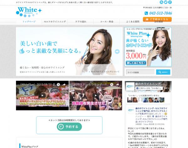 【立川】ホワイトプラス キャンペーン情報