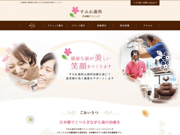 【日本橋】すみれ歯科日本橋クリニック キャンペーン情報