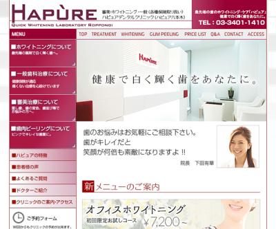 【六本木】ハピュアデンタルクリニック(ハピュア六本木) キャンペーン情報