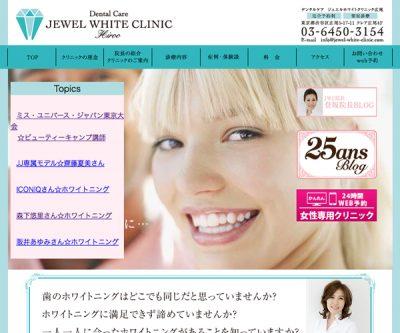 【広尾】ジュエルホワイトクリニック広尾 キャンペーン情報