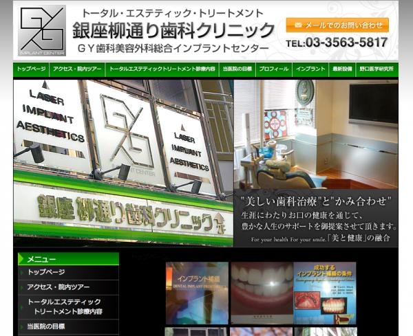 【銀座】銀座柳通り歯科クリニック キャンペーン情報