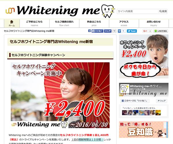 【新宿】Whitening me キャンペーン情報