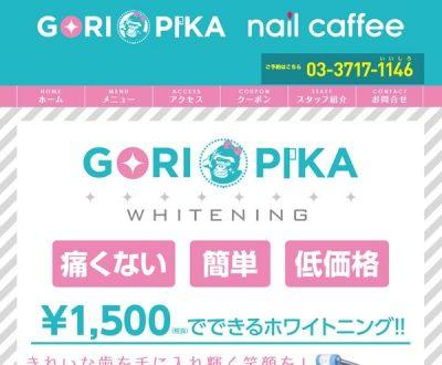 【自由が丘】GORIPIKA ゴリピカ 自由が丘店 キャンペーン情報