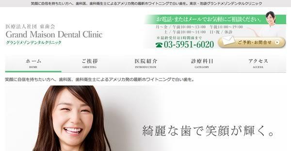 【池袋】グランドメゾンデンタルクリニック キャンペーン情報