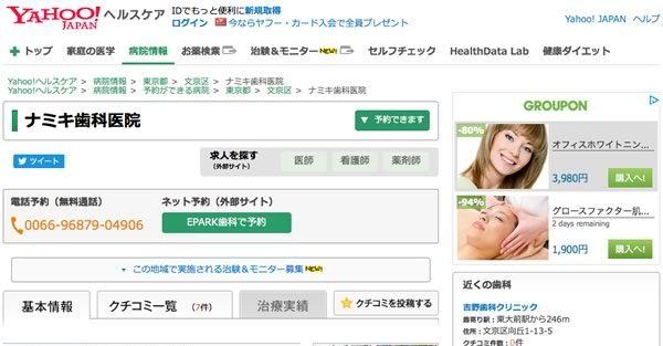 【白山】ナミキ歯科医院 キャンペーン情報
