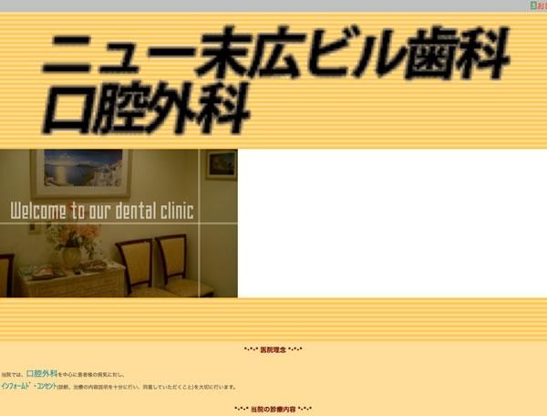 【末広町】ニュー末広ビル歯科 キャンペーン情報