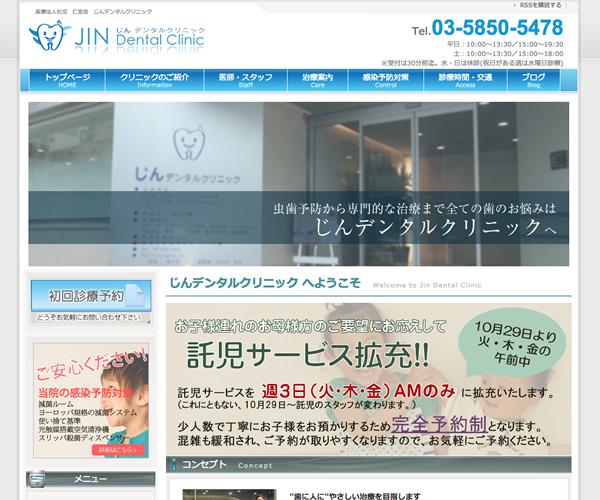 【日暮里】じんデンタルクリニック キャンペーン情報