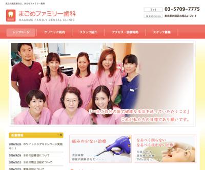 【馬込】まごめファミリー歯科 キャンペーン情報