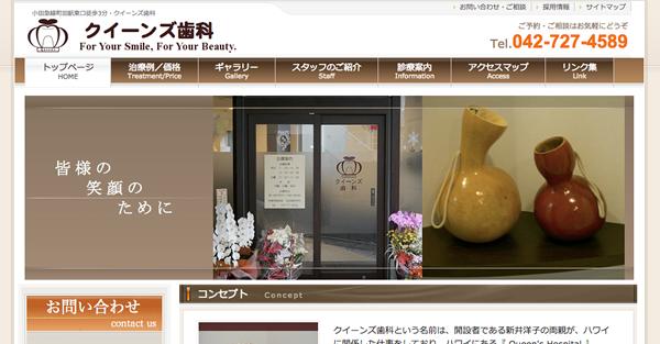 【町田】クイーンズ歯科 キャンペーン情報