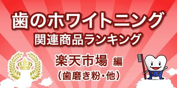 楽天市場 ホワイトニング商品ランキング(歯磨き粉・他)