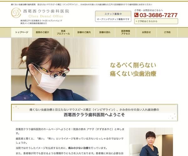 【西葛西】西葛西クララ歯科医院 キャンペーン情報