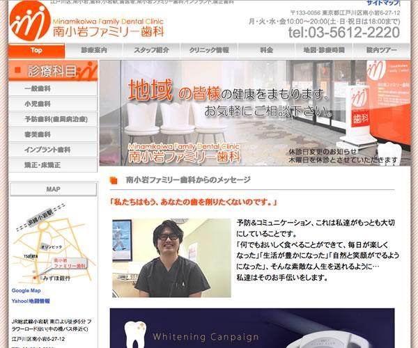 【南小岩】南小岩ファミリー歯科 キャンペーン情報