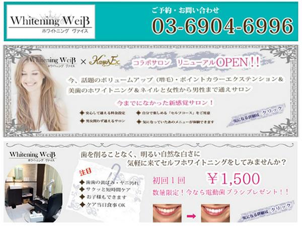 【大泉学園】ホワイトニング ヴァイス キャンペーン情報