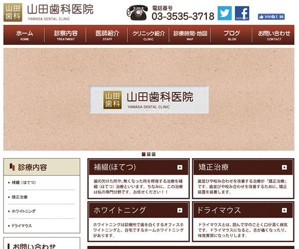 【銀座】山田歯科医院 キャンペーン情報