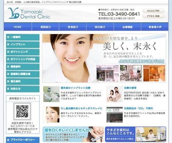 【大崎】やまざき歯科クリニック キャンペーン情報