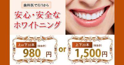 【麻布十番】10BAN歯科 キャンペーン情報