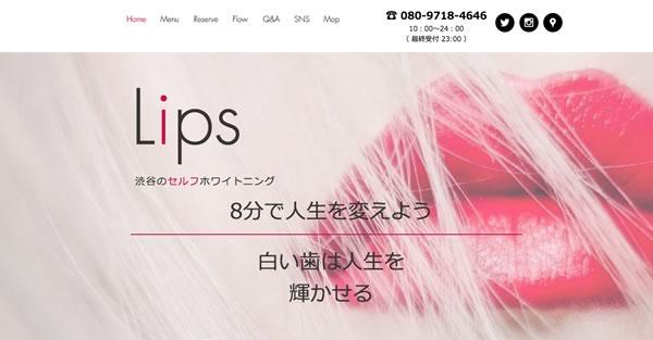 【渋谷・神泉】Lips キャンペーン情報