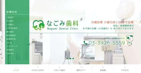 【中村橋】なごみ歯科 キャンペーン情報