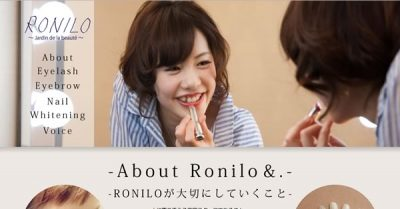 【赤坂・乃木坂】美容サロン・ロニロアンドット キャンペーン情報