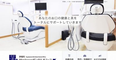 【茅場町】茅場町Morikawaデンタルオフィス キャンペーン情報