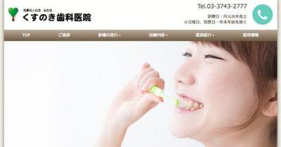 【京急蒲田】くすのき歯科医院 キャンペーン情報