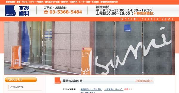 【新宿】すみ歯科 キャンペーン情報
