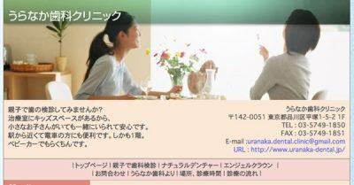 【戸越銀座】うらなか歯科クリニック キャンペーン情報