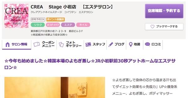 【小岩】クレアステージ 小岩店 キャンペーン情報