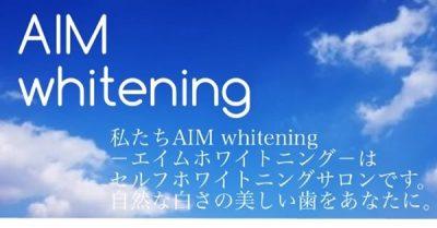 【恵比寿】AIM whitening 恵比寿 キャンペーン情報