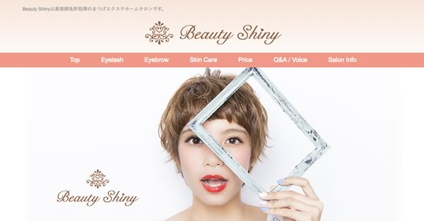 【曙橋・四谷三丁目】Beauty Shiny キャンペーン情報