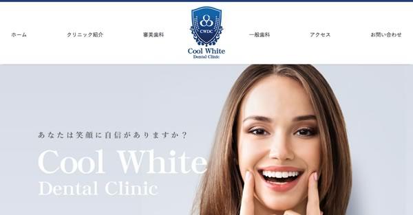 【赤坂】クールホワイトデンタルクリニック キャンペーン情報
