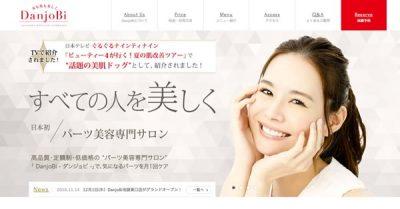 【池袋】DanjoBi 池袋東口店 キャンペーン情報