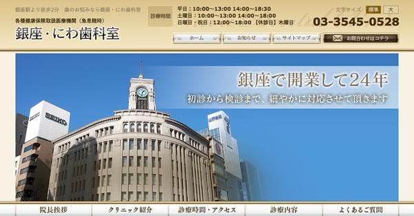 【銀座】銀座・にわ歯科室 キャンペーン情報