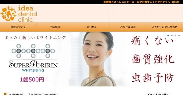 【巣鴨】idea dental clinic キャンペーン情報