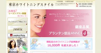 【有楽町・銀座】東京ホワイトニングスタイル キャンペーン情報