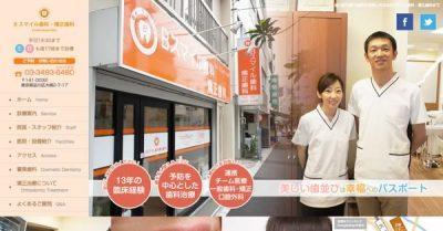 【大崎】Bスマイル歯科・矯正歯科 キャンペーン情報