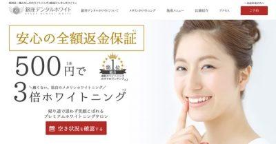 【銀座・渋谷・池袋】銀座デンタルホワイト キャンペーン情報