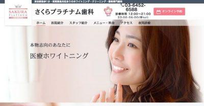 【シェアNo.1】ビヨンドホワイトニングを最安で受けられる歯科OPEN