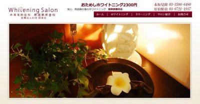 【赤坂見附・原宿】赤坂見附歯科/原宿駅前歯科 キャンペーン情報