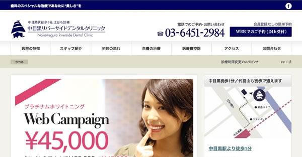 【中目黒】中目黒リバーサイドデンタルクリニック キャンペーン情報