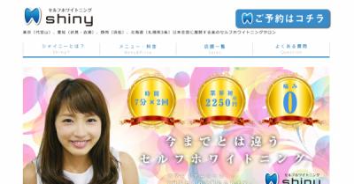 【代官山】セルフホワイトニングShiny(シャイニー) キャンペーン情報(
