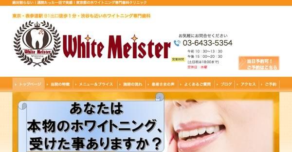 【表参道・南青山】ホワイトマイスター キャンペーン情報