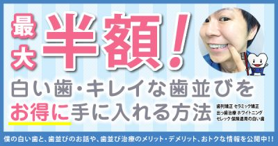 【最大50%OFF】白い歯・キレイな歯並びをお得に手に入れる方法-東京